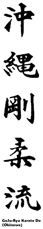 goju-ryu-vert-banner-black-on-white